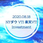 20200818NYダウとVTIと楽天VTI