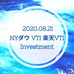 20200821NYダウとVTIと楽天VTI