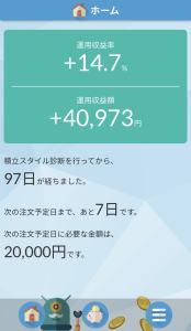 20200821楽天全米株式インデックスファンド(楽天VTI)