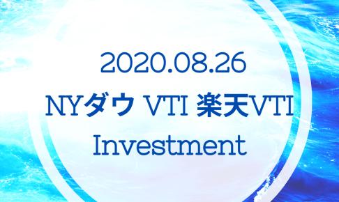 20200826NYダウとVTIと楽天VTI