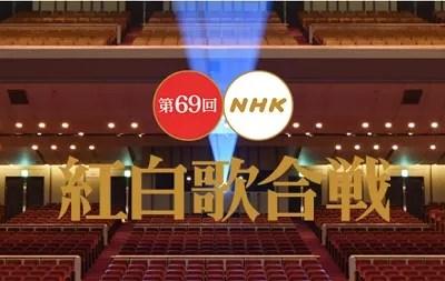 NHK紅白歌合戦2018