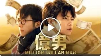 映画『億男』動画フル無料視聴