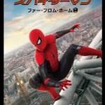 スパイダーマン:ファー・フロム・ホーム動画(字幕/吹替)フル無料