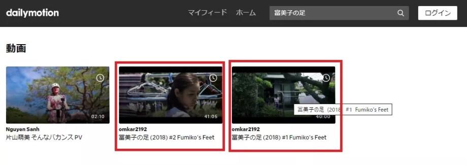 富美子の足 動画 Dailymotion