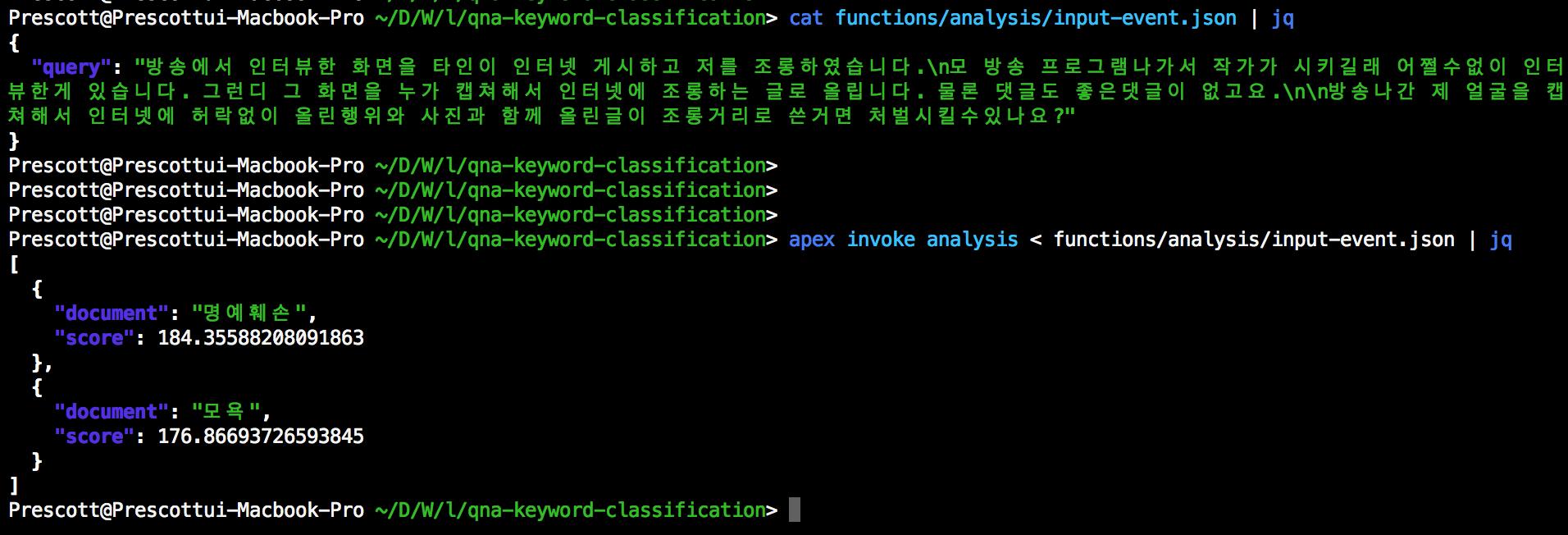 실제 해당 Lambda function의 output