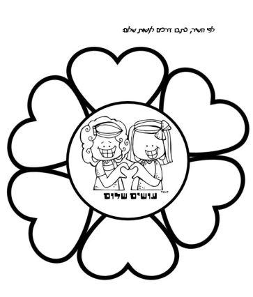 פרח- איך עושים שלום
