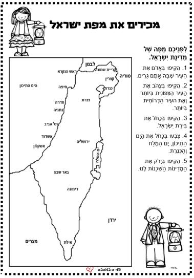 מכירים את מפת ישראל