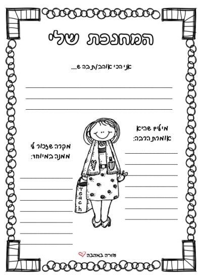 המחנכת שלי
