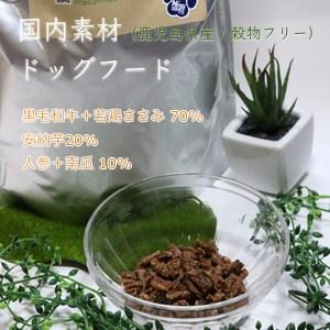 モラきドッグ 鹿児島100%ドッグフード