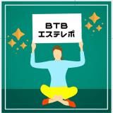【体験レポ】人生初のエステ体験!BTBで1,000円ポッキリ全身体験