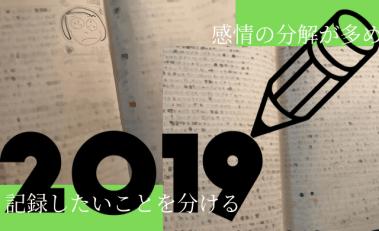 2019年の日記