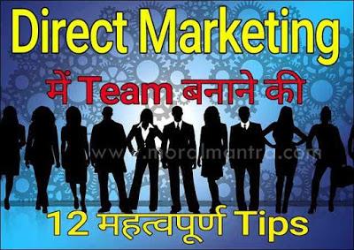 Direct Marketing में Team ( build ) बनाने की 12 टिप्स Hindi में ।