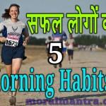 5 morning habites of successful people in hindi; habits; morning habits in hindi; habits in hindi; morning; safal logo ki aadate; aadate;