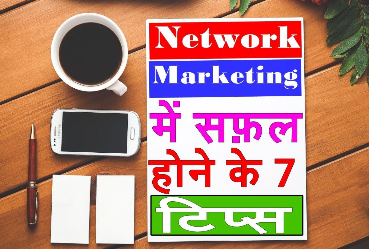 नेटवर्क मार्केटिंग में सफल होने के 7 टिप्स ( MLM Success Tips in hindi )