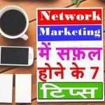 Network Marketing mlm success tips in hindi