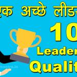 10 leadership qualities of a good leader in hindi