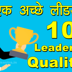 10 leadership qualities of a good leader in hindi