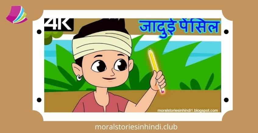 Magical Pencil जादुई पेंसिल – Moral Stories For Kids In Hindi