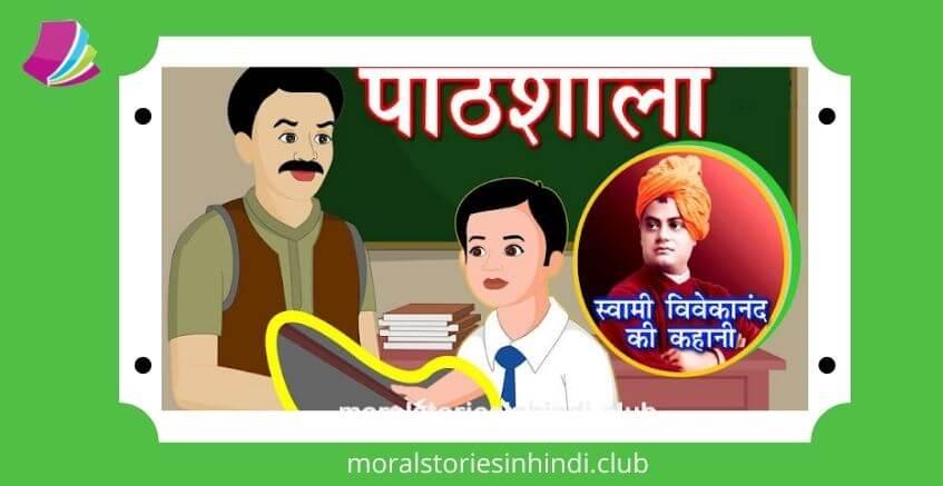 Pathshala Swami Vivekananda Life Event Story - पाठशाला