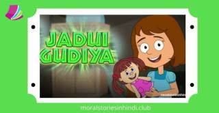 Magical-Doll- जादुई-गुड़िया-Moral-Stories-For-Kids-In-Hindi