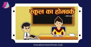 School Homework | Moral Values Stories For Kids in Hindi