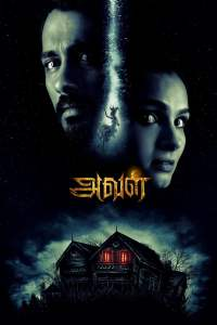 "Poster for the movie ""Aval"""