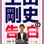 『上田剛史の告白』電子書籍新発売!