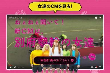 面白CM「別府競輪の女達」が公開、競輪界の喧嘩屋さえ女装!プライドを捨て女性ファンへ訴える