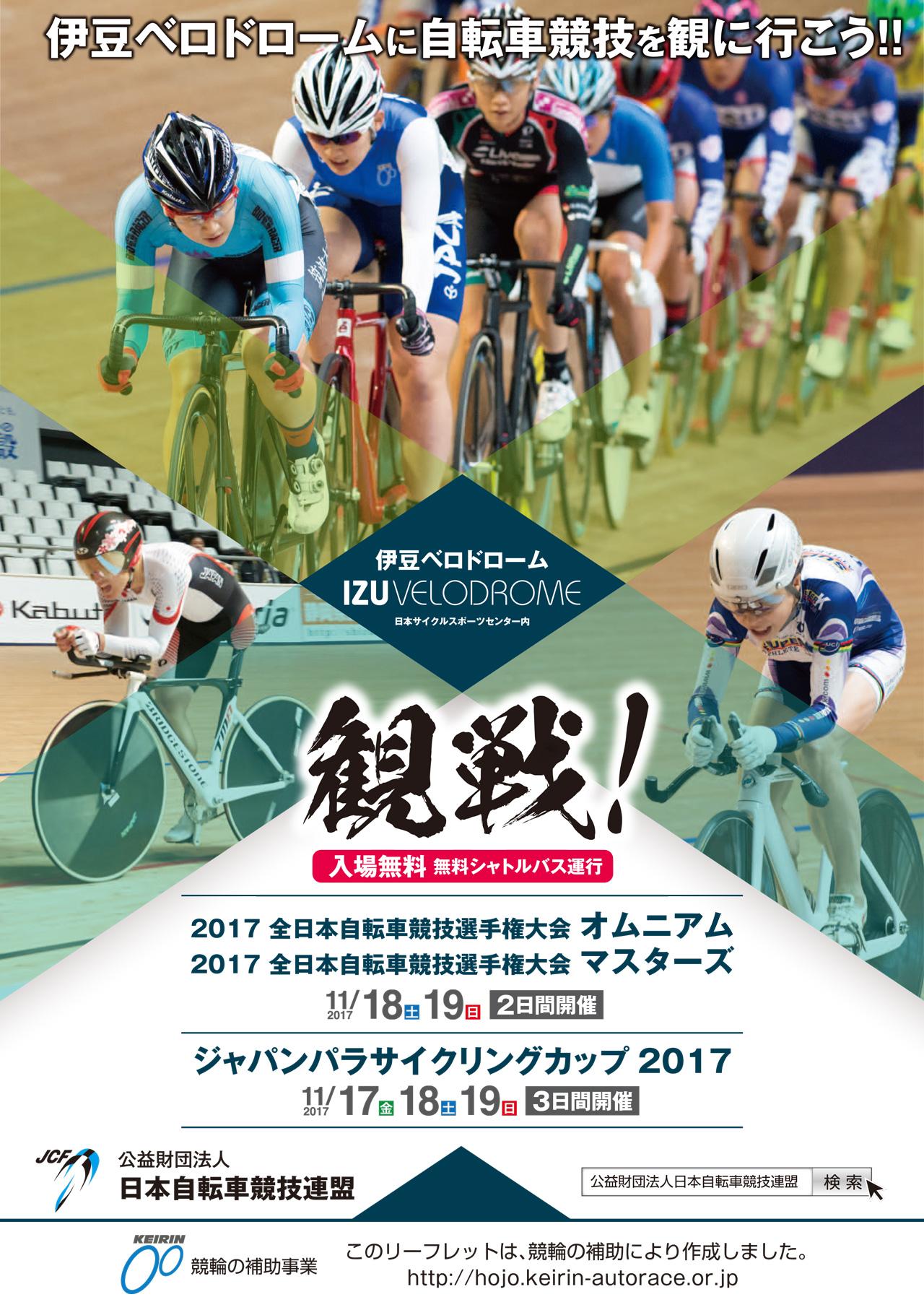 2017全日本選手権自転車競技大会 オムニアム