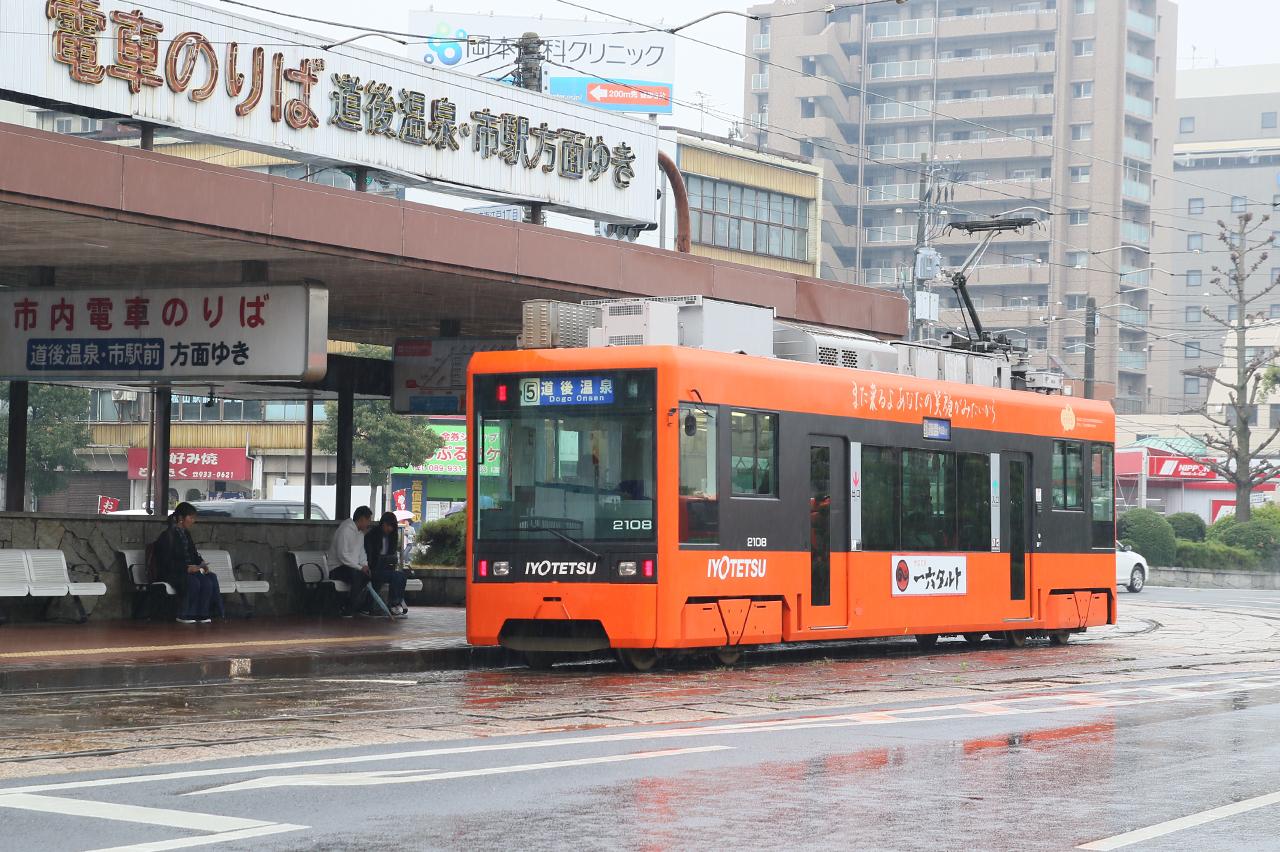 市電「松山駅」
