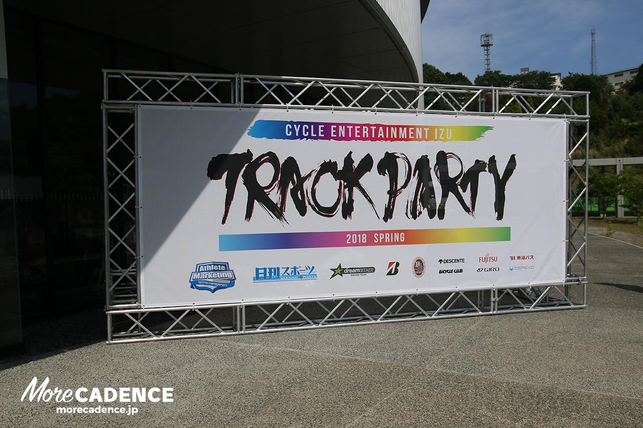 TRACK PARTY トラックパーティー入り口