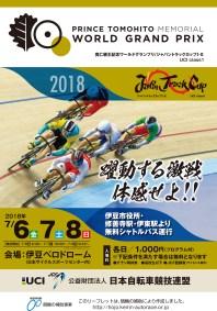 ジャパントラックカップ2018リーフレット