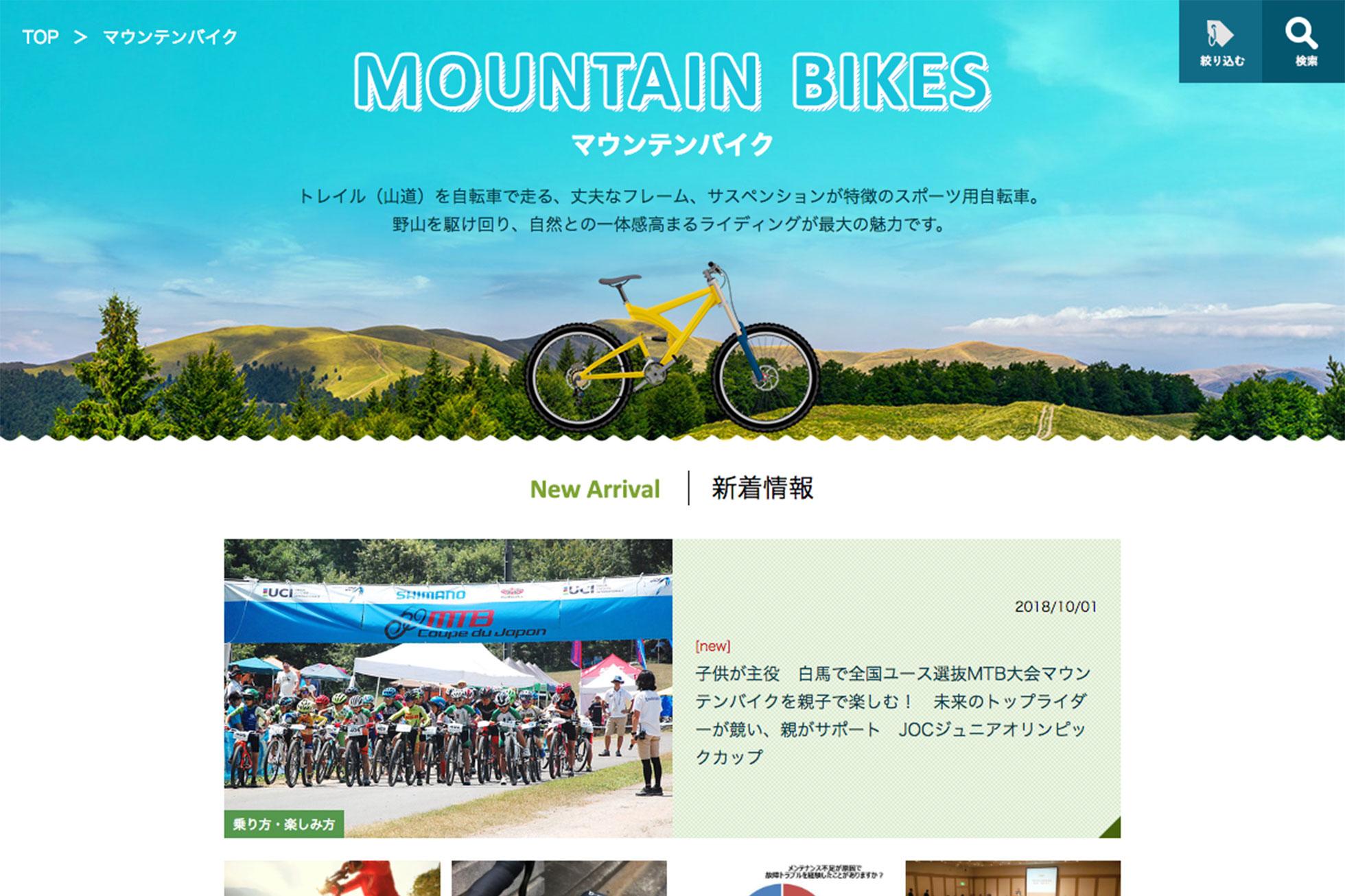 自転車協会の開設したマウンテンバイクの総合ウェブサイト