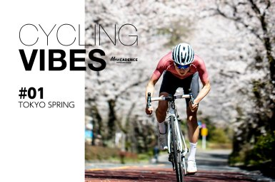 CYCLING VIBES #01 TOKYO Spring