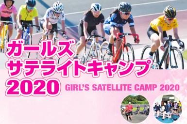 女性限定の短期合宿「ガールズサテライトキャンプ2020」今度は京都で開催【3月5日締め切り】