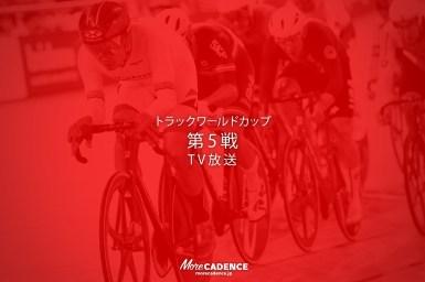 メダル獲得の瞬間をもう一度 トラックワールドカップ第5戦 放送【NHK BS1】