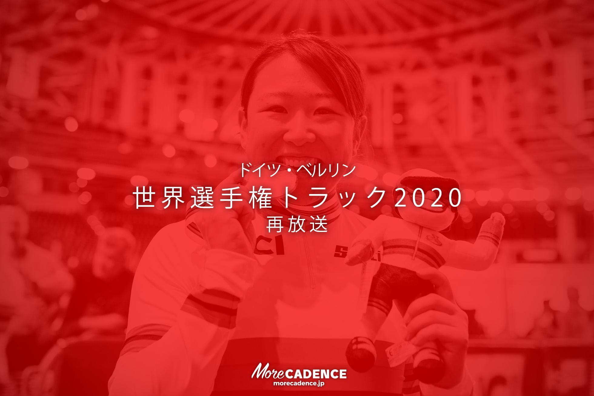 世界選手権トラック2020再放送
