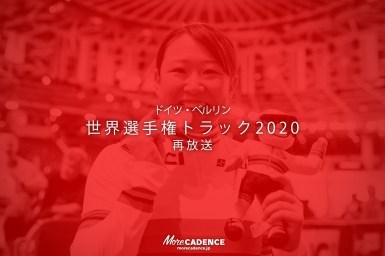 あっ見逃した!そんなあなたに 世界選手権トラック2020を振り返る【3/29 NHK BS1(再放送)】