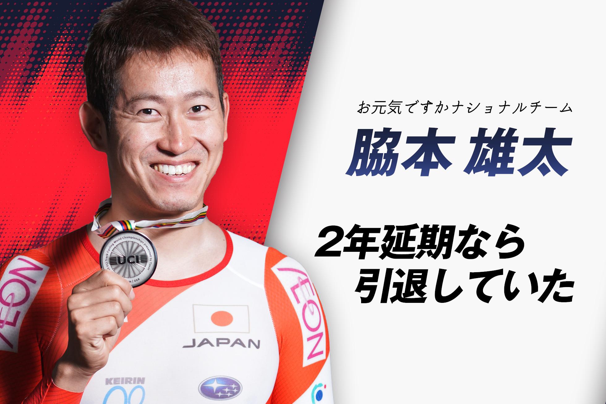「東京オリンピック2年延期なら引退していた」前を向く脇本雄太のステイホームな日々【お元気ですかナショナルチーム】