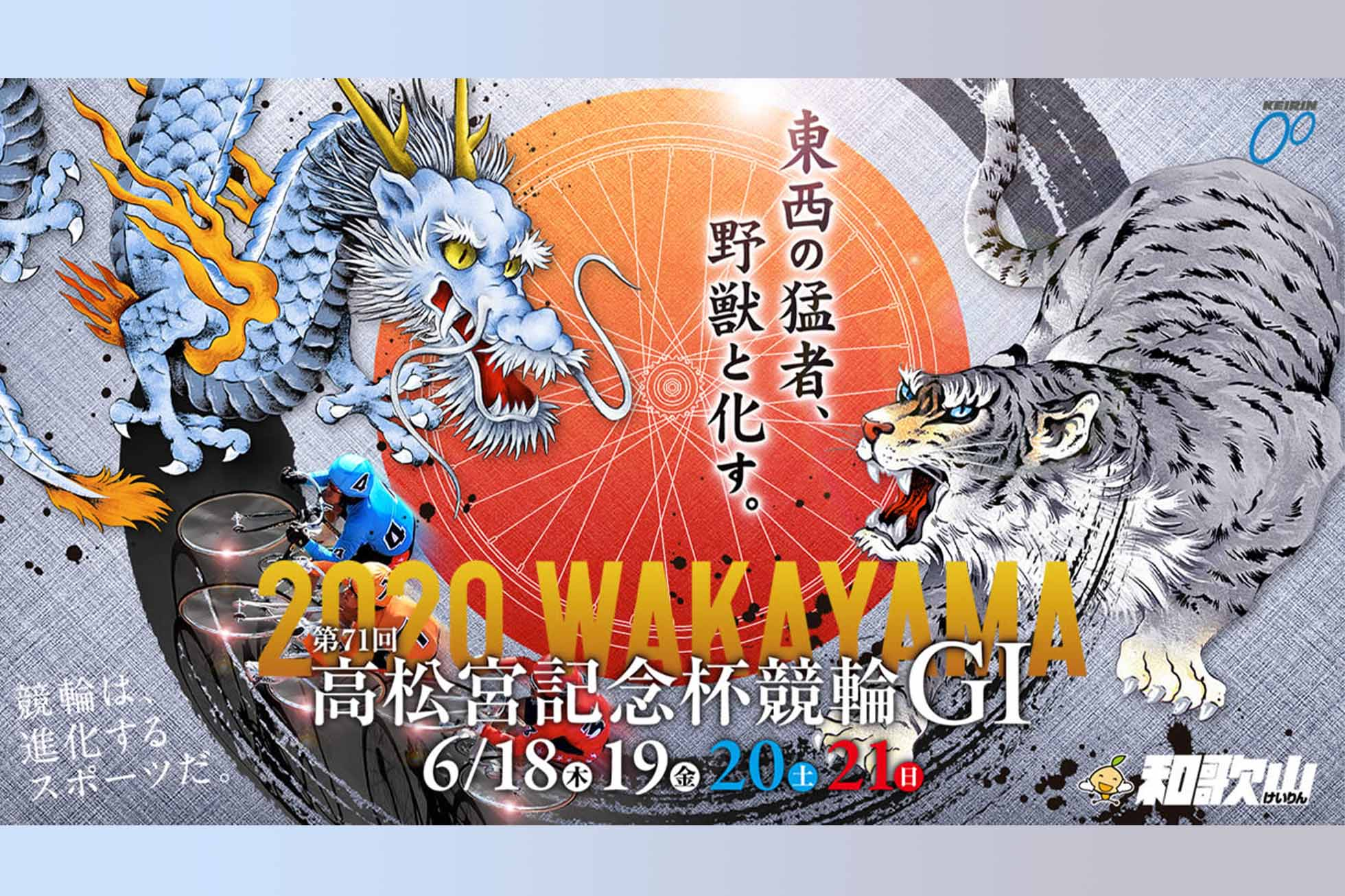 第71回高松宮記念杯競輪