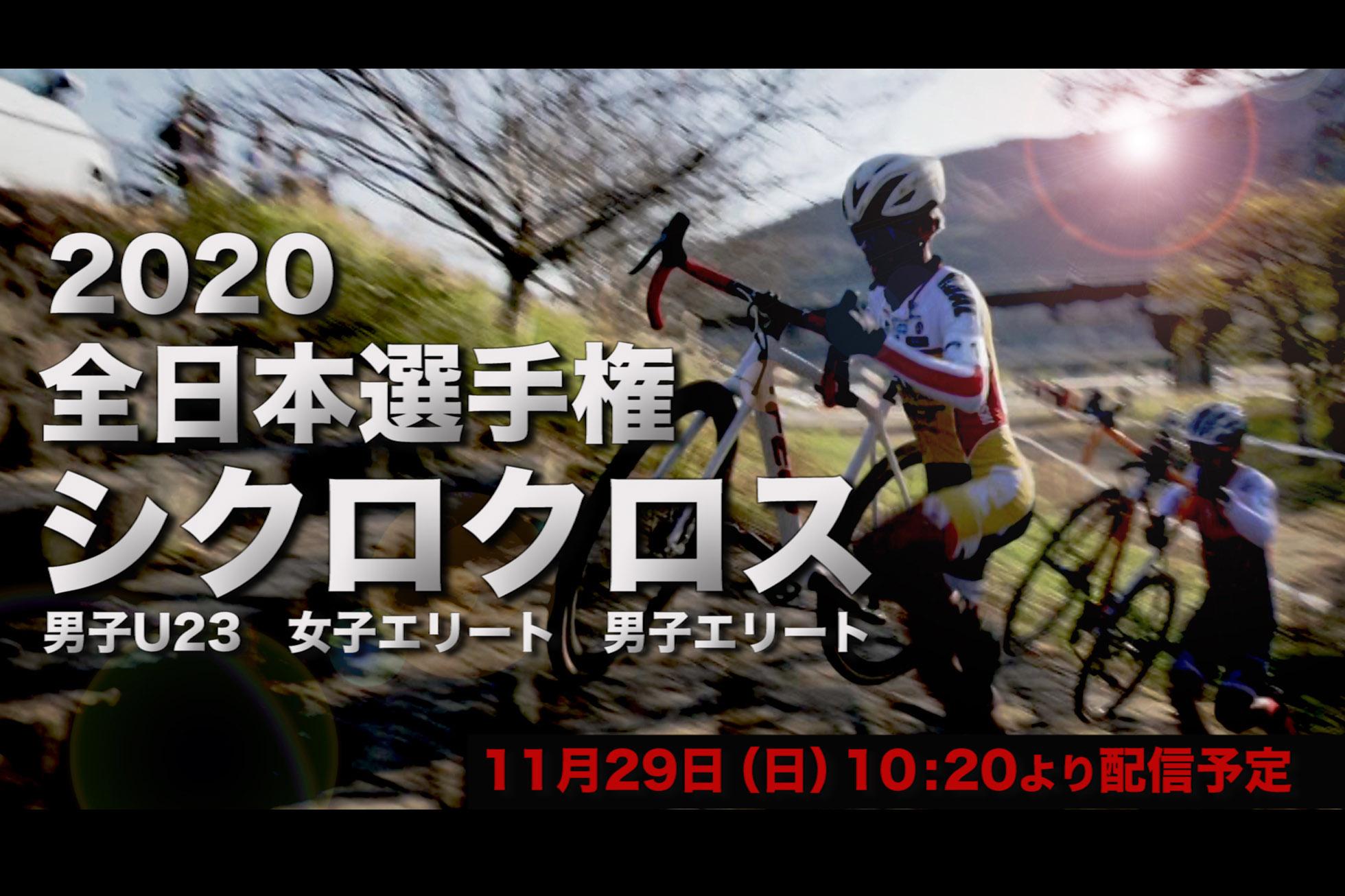 シクロクロス, シクロクロス全日本選手権