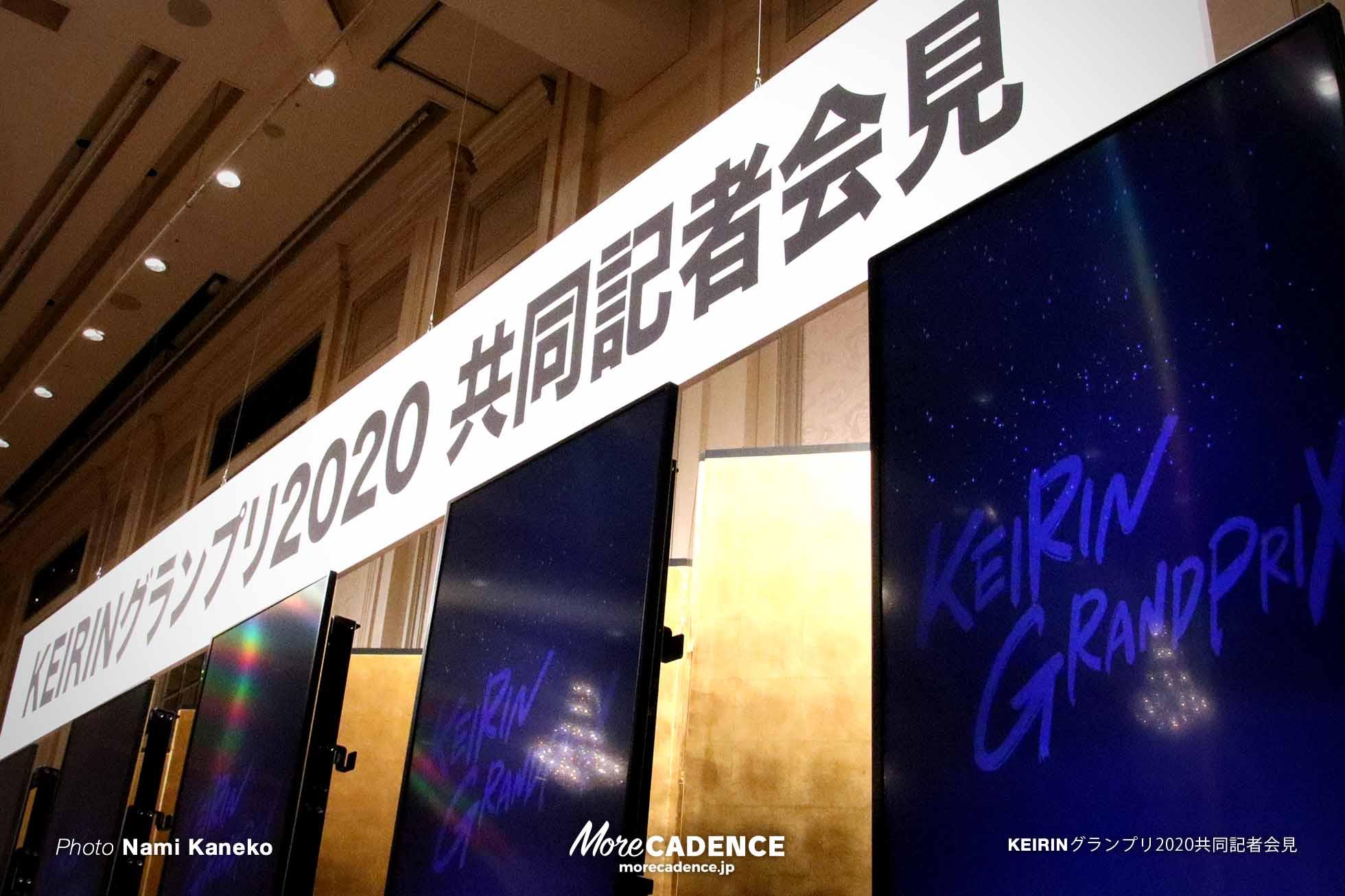 KEIRINグランプリ2020共同記者会見