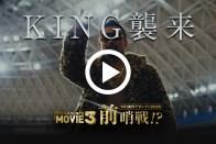 KING 襲来
