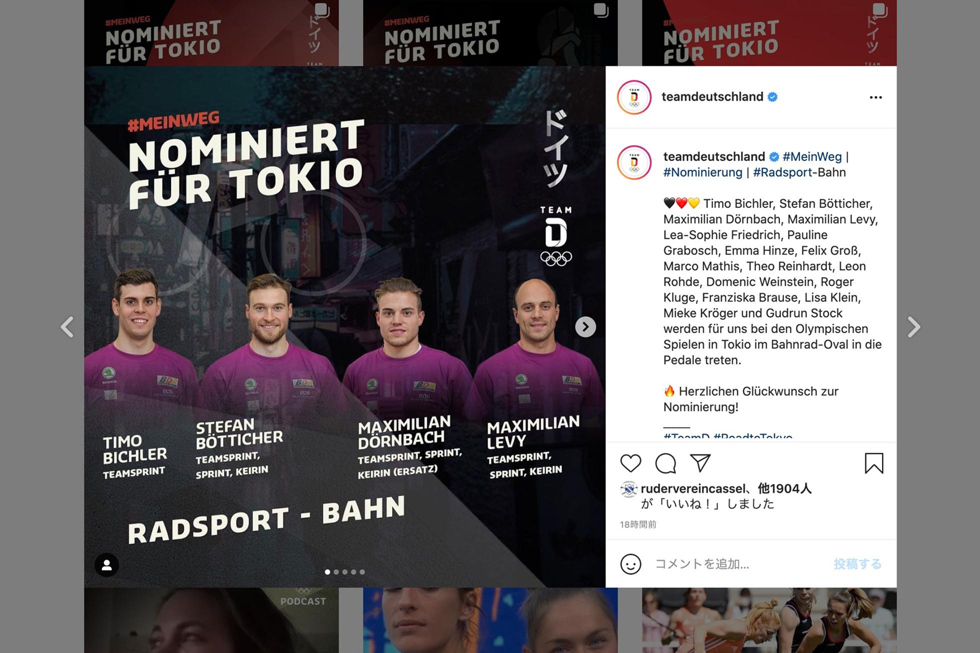 ボティシャー、世界選3冠ヒンツェらドイツ代表が内定/東京オリンピック自転車トラック競技