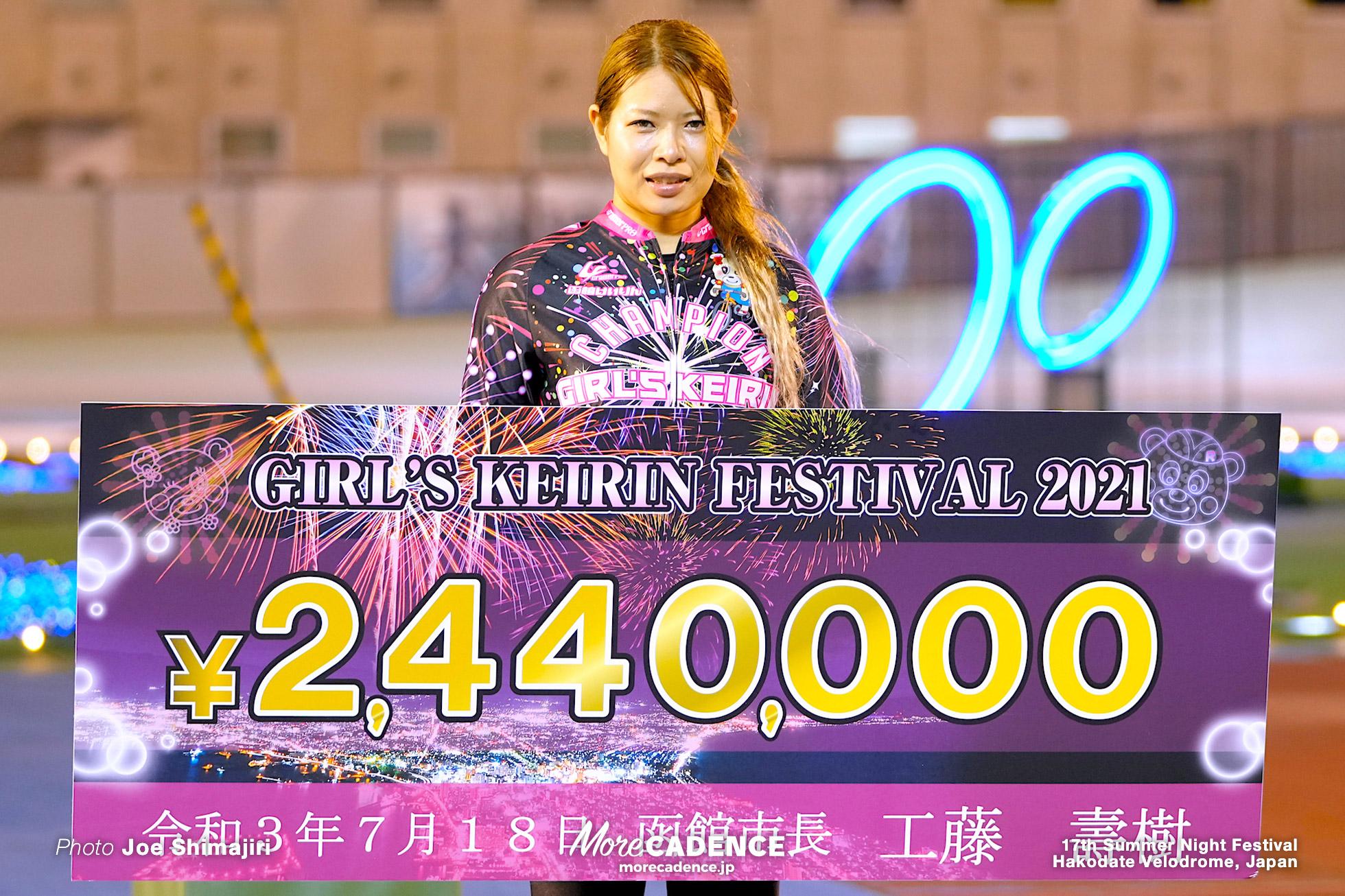 石井寛子 函館競輪, サマーナイトフェスティバル