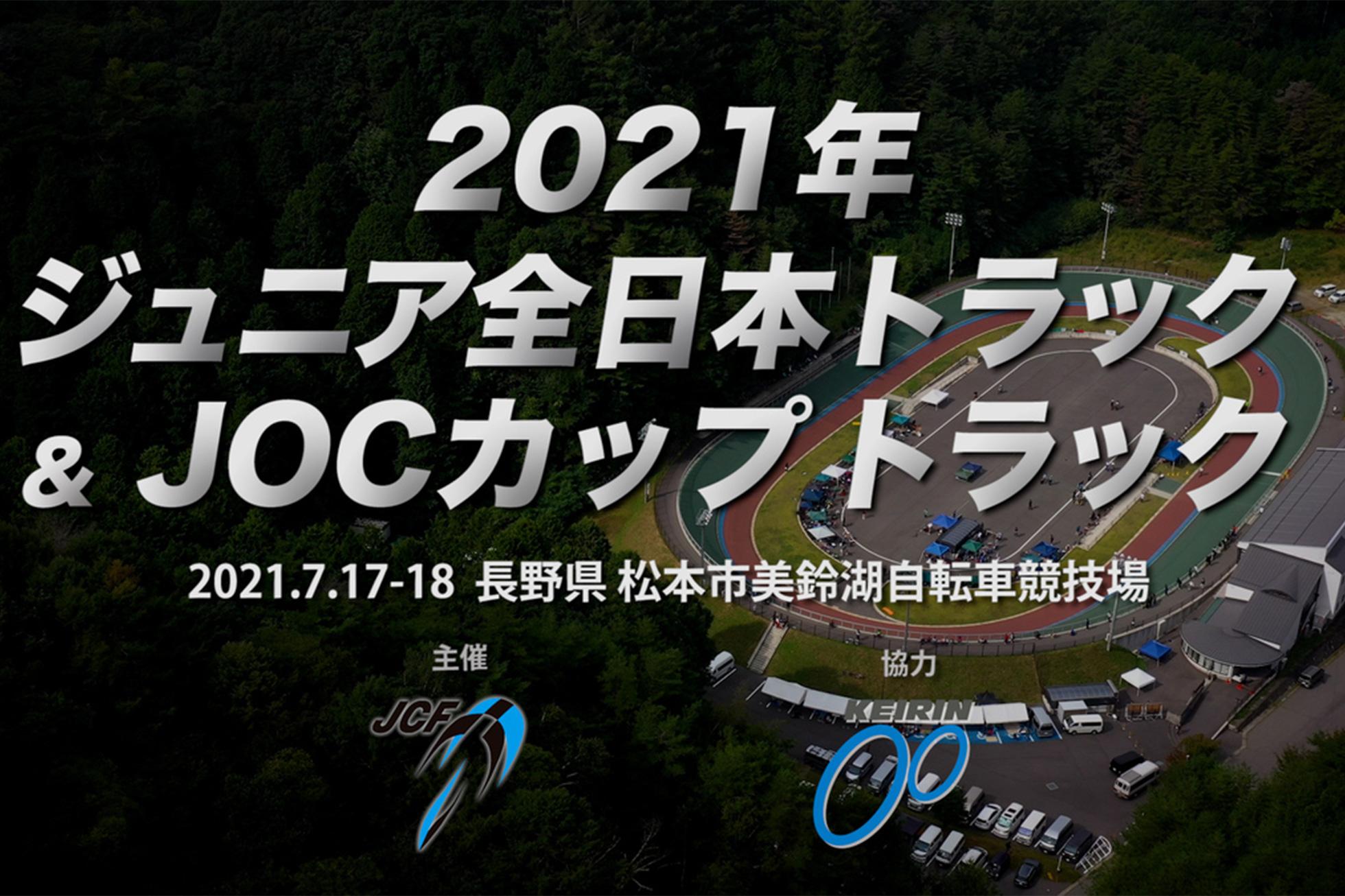 2021年ジュニア全日本トラック&JOCカップトラック