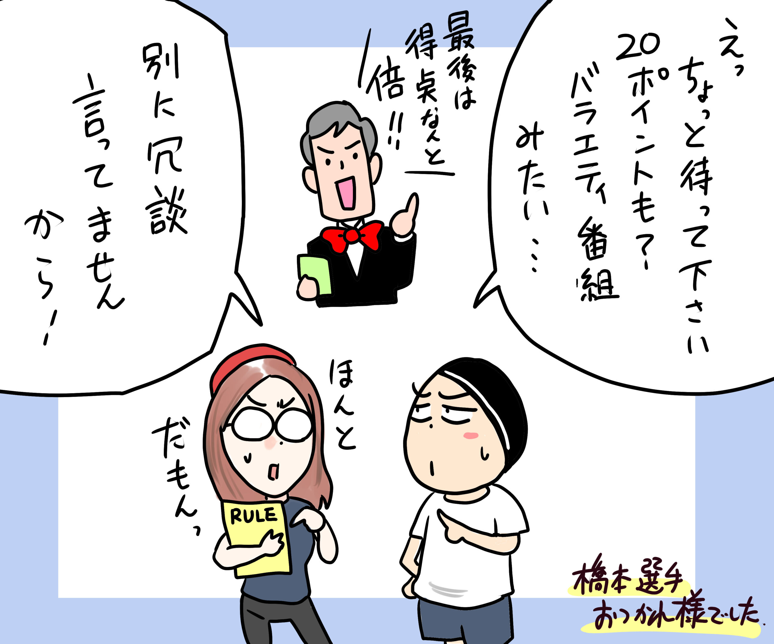ろすモンのオリンピック漫画