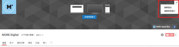 於YouTube Channel 自訂頻道界面中,可以點解右上角編輯頻道連結及圖片