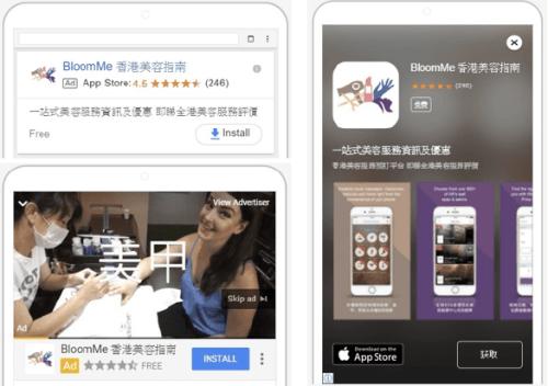 Google Universal App Campaign App Promotion