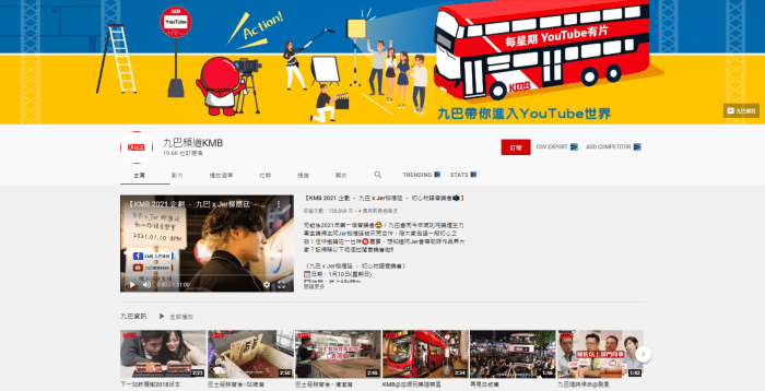 KMB YouTube Channel